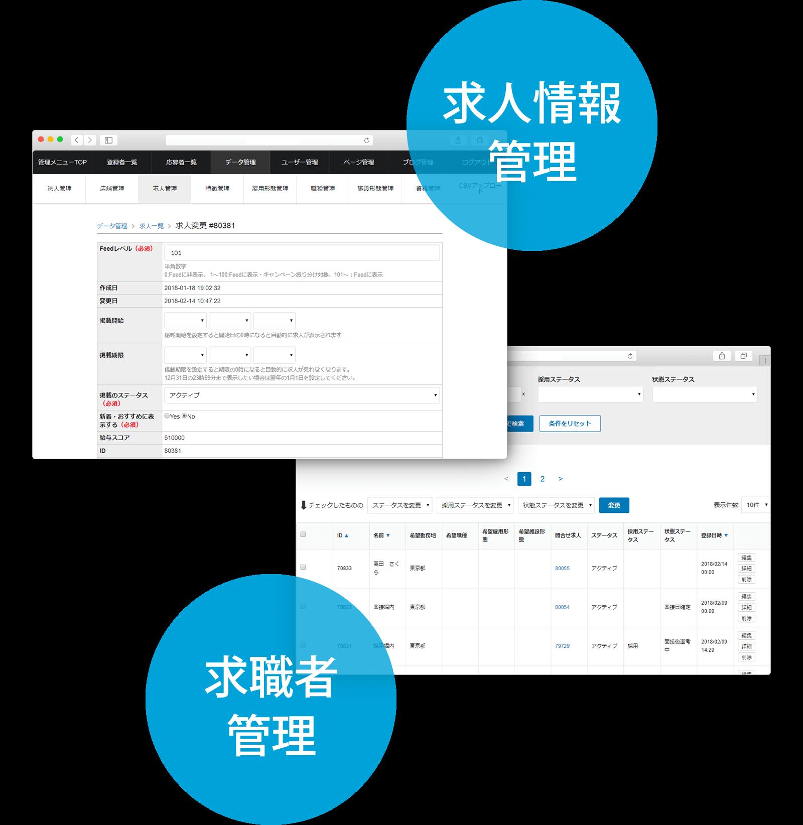 採用サイトビルダーCMS型 管理画面